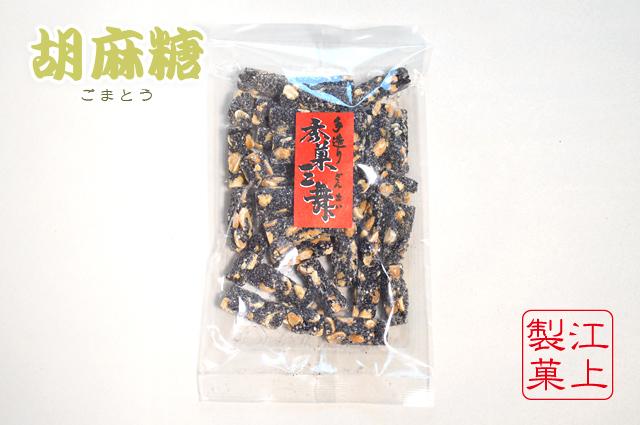 胡麻糖 ごまとう 干菓子 おこし 江上製菓株式会社 長野県松本市