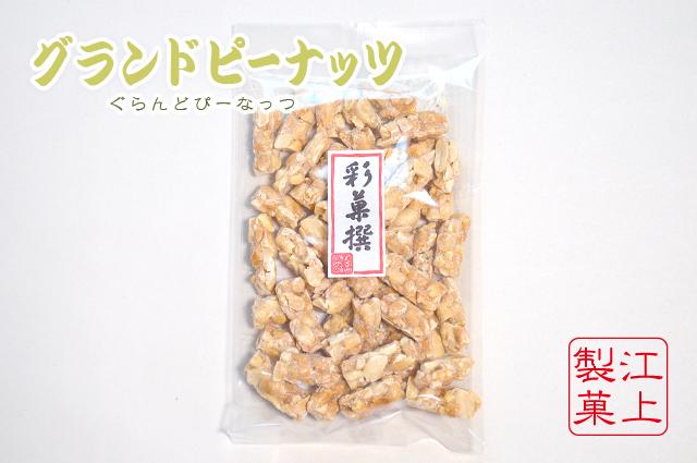 グランドピーナッツ ぐらんどぴーなっつ 干菓子 おこし 江上製菓株式会社 長野県松本市