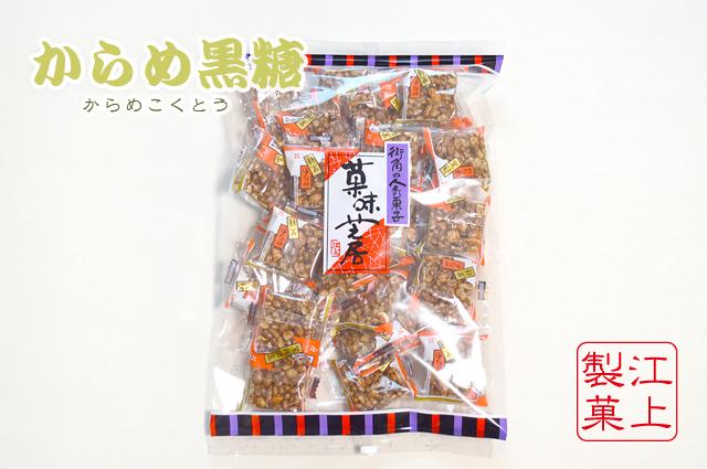 からめ黒糖 からめこくとう 干菓子 おこし 江上製菓株式会社 長野県松本市