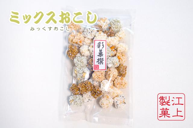 ミックスおこし みっくすおこし 干菓子 おこし 江上製菓株式会社 長野県松本市
