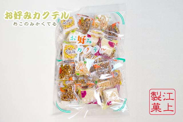 お好みカクテル おこのみかくてる 干菓子 おこし 江上製菓株式会社 長野県松本市