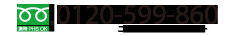 SEO対策、ネット集客のことなら!フリーダイヤル 0120-599-860 株式会社廣榮丸(こうえいまる)
